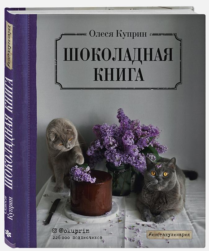 Куприн Олеся - Шоколадная книга (с автографом) обложка книги