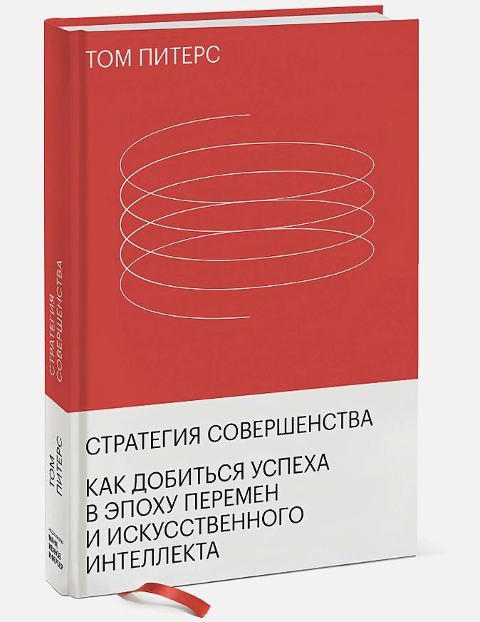 Том Питерс - Стратегия совершенства. Как добиться успеха в эпоху перемен и искусственного интеллекта обложка книги