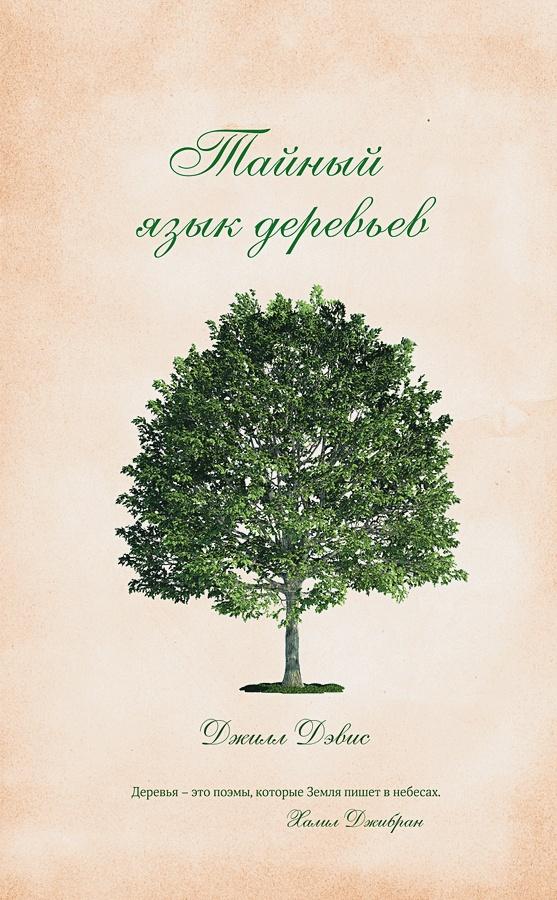Дэвис Дж. - Тайный язык деревьев обложка книги