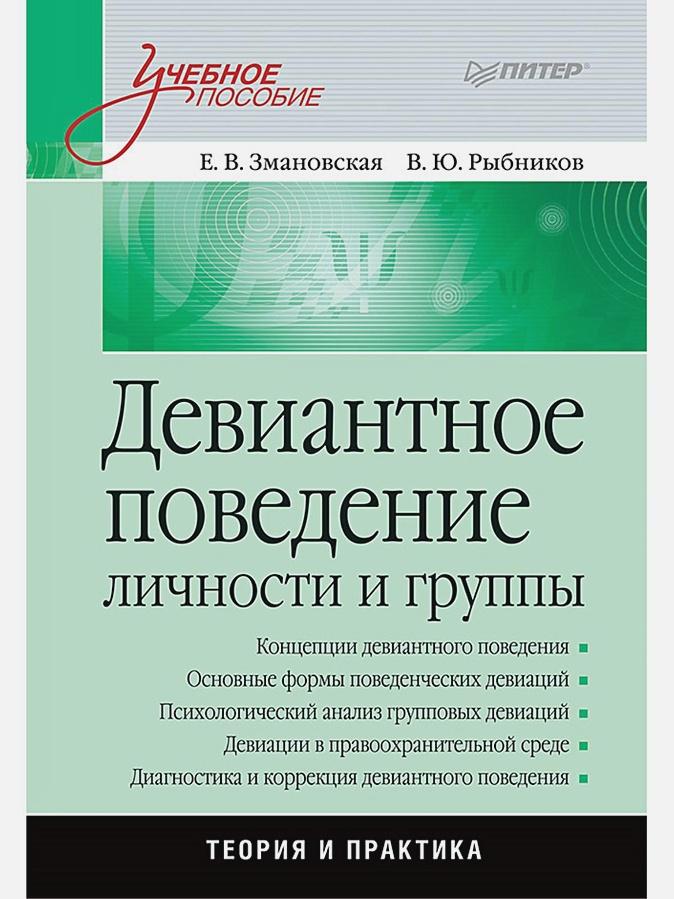 Змановская Е В - Девиантное поведение личности и группы: Учебное пособие. Стандарт третьего поколения обложка книги