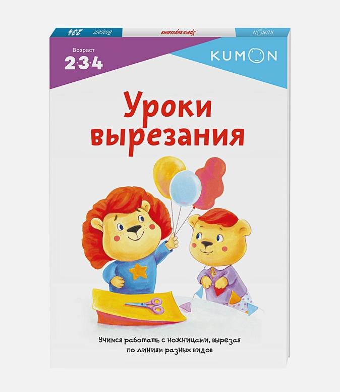 Kumon - Уроки вырезания обложка книги