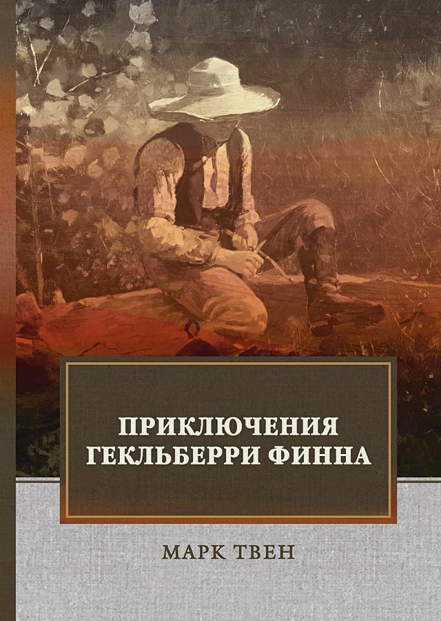 Твен М. - Приключения Гекльберри Финна: роман обложка книги