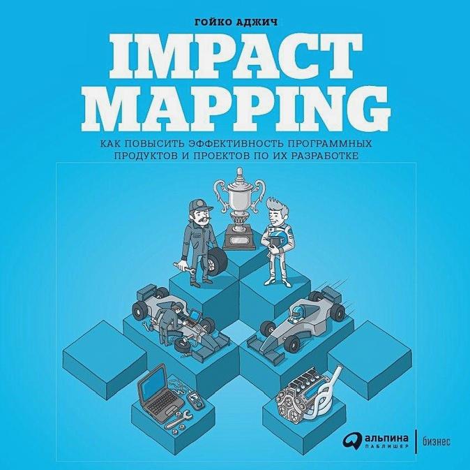 Аджич Г. - Impact Mapping: Как повысить эффективность программных продуктов и проектов по их разработке (обложка) обложка книги