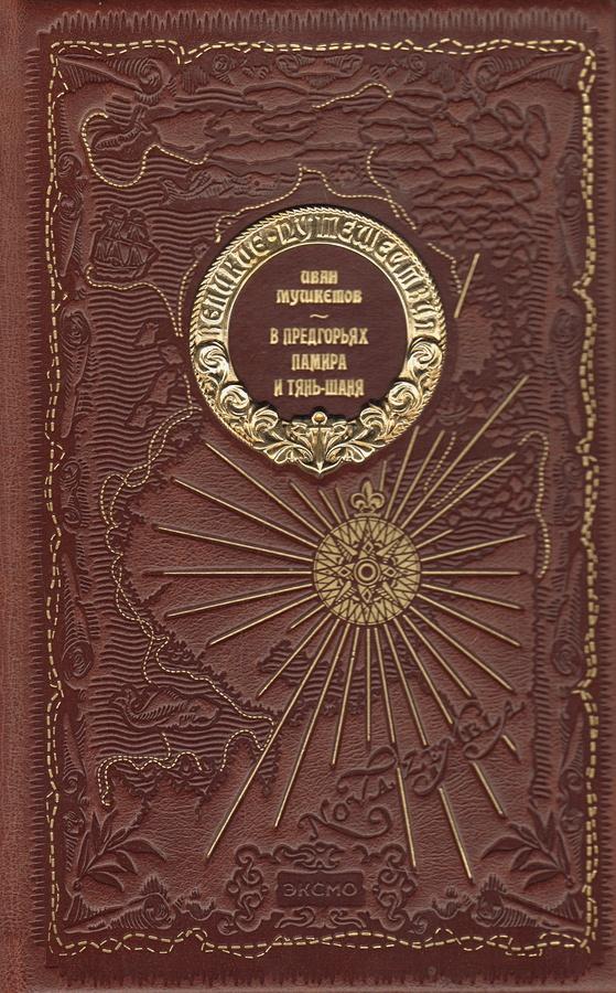 И. В. Мушкетов - В предгорьях Памира и Тянь-Шаня обложка книги