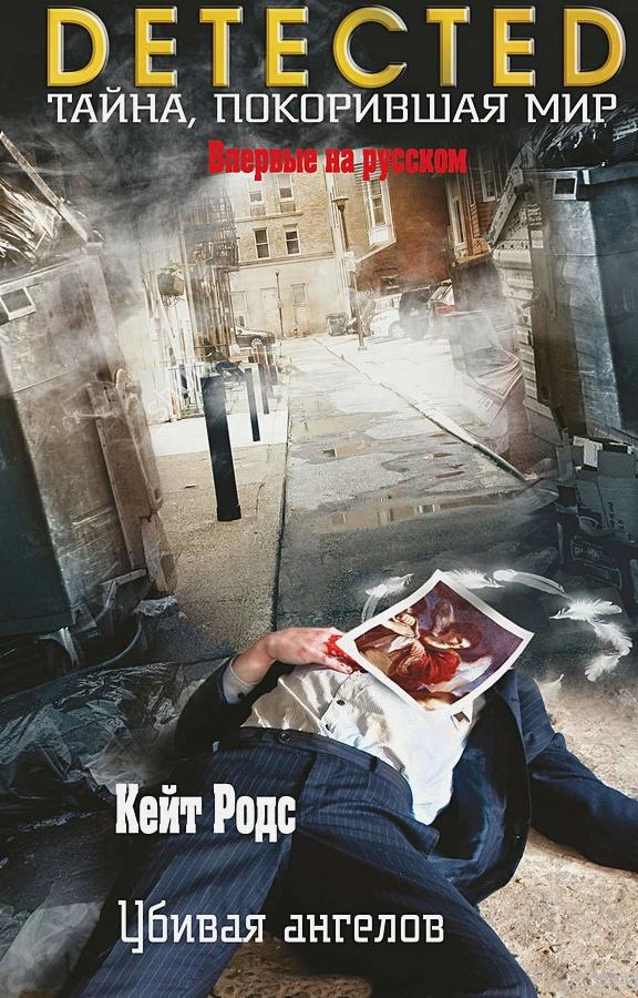 Кейт Родс - Убивая ангелов обложка книги