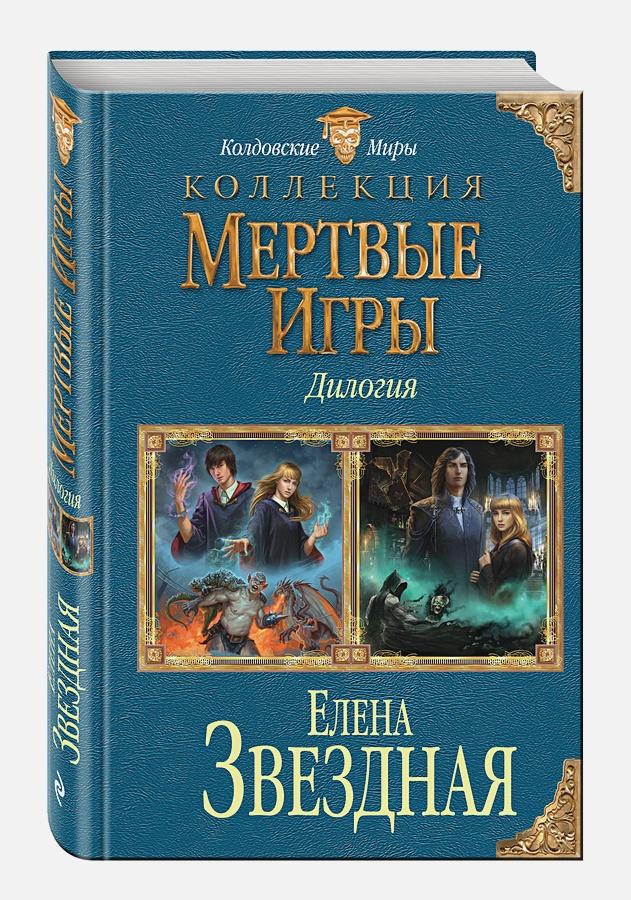 Елена Звездная - Мертвые Игры. Дилогия обложка книги