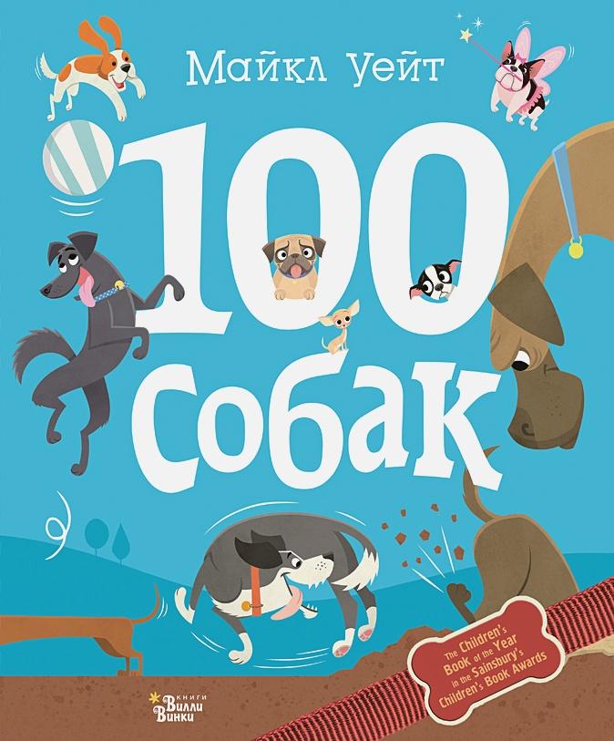 Майкл Уейт - 100 собак обложка книги