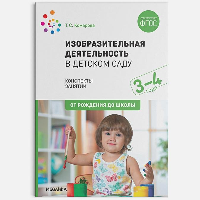 Комарова Т. С. - Изобразительная деятельность в детском саду. Конспекты занятий (3-4 года). ФГОС обложка книги
