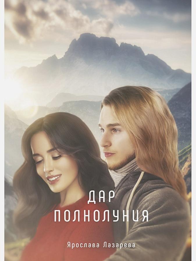 Лазарева Я. - Дар полнолуния обложка книги