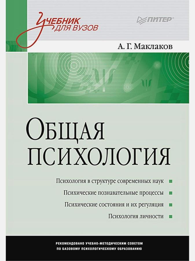 Маклаков - Общая психология. Учебник для ВУЗов обложка книги