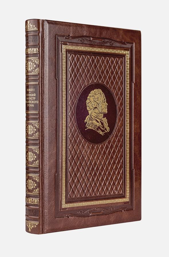 Павел I - Великий магистр российского трона. Книга в коллекционном кожаном переплете ручной работы с портретом автора и торшонированным и вызолоченным обрезом обложка книги