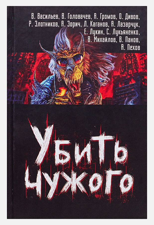 Синицын А. - Убить чужого обложка книги