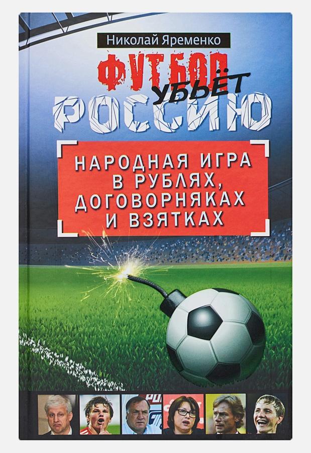 Яременко Н.Н. - Футбол убьет Россию обложка книги
