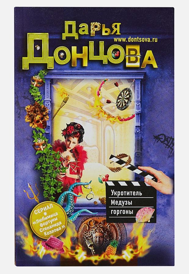 Дарья Донцова - Укротитель Медузы горгоны обложка книги
