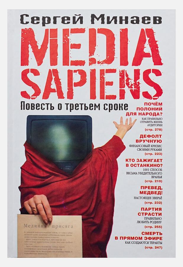 Media Sapiens. Повесть о третьем сроке Сергей Минаев
