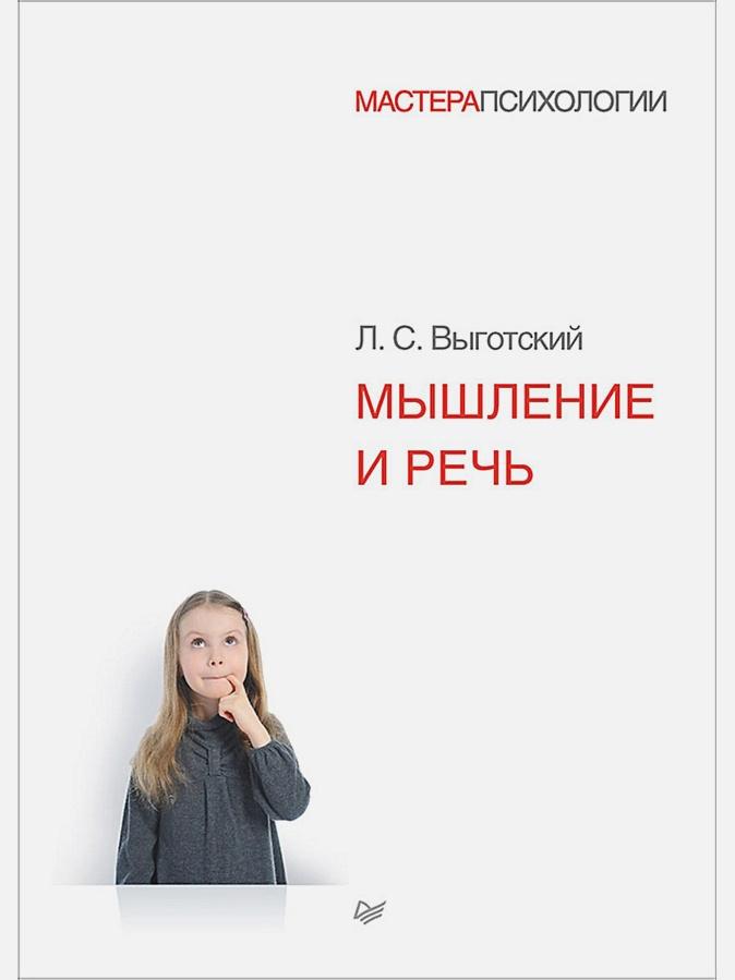 Выготский Л С - Мышление и речь обложка книги