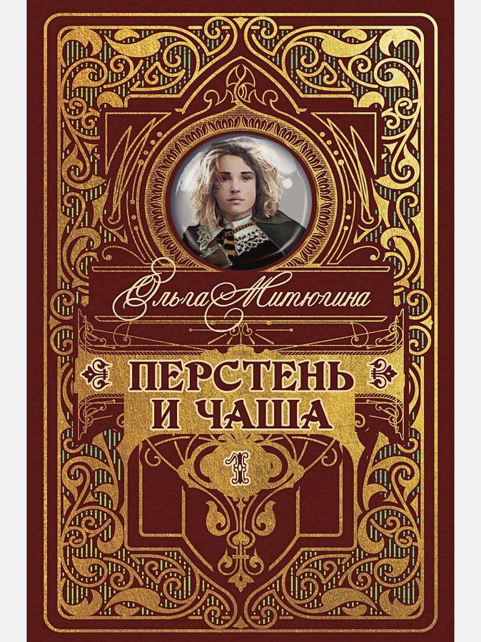 Митюгина О.Ю. - Перстень и чаша обложка книги