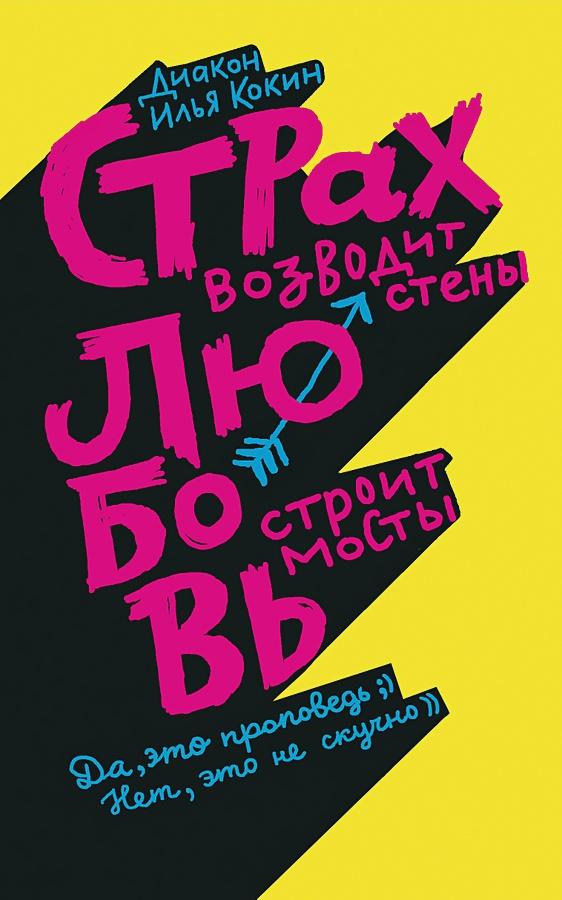 диакон Илья Кокин - Страх возводит стены, любовь строит мосты обложка книги
