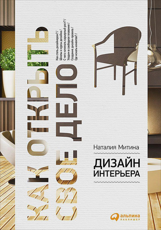 Митина Н. - Дизайн интерьера (обложка) обложка книги