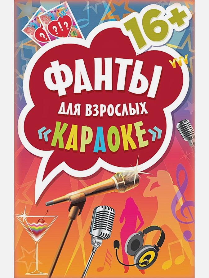 "Фанты для взрослых ""Караоке"" 16+"