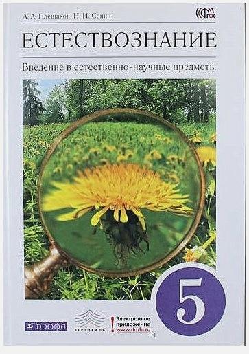 Плешаков А.А., Сонин Н.И. - Естествознание. Введение в естественно-научные предметы. 5 класс. Учебник обложка книги