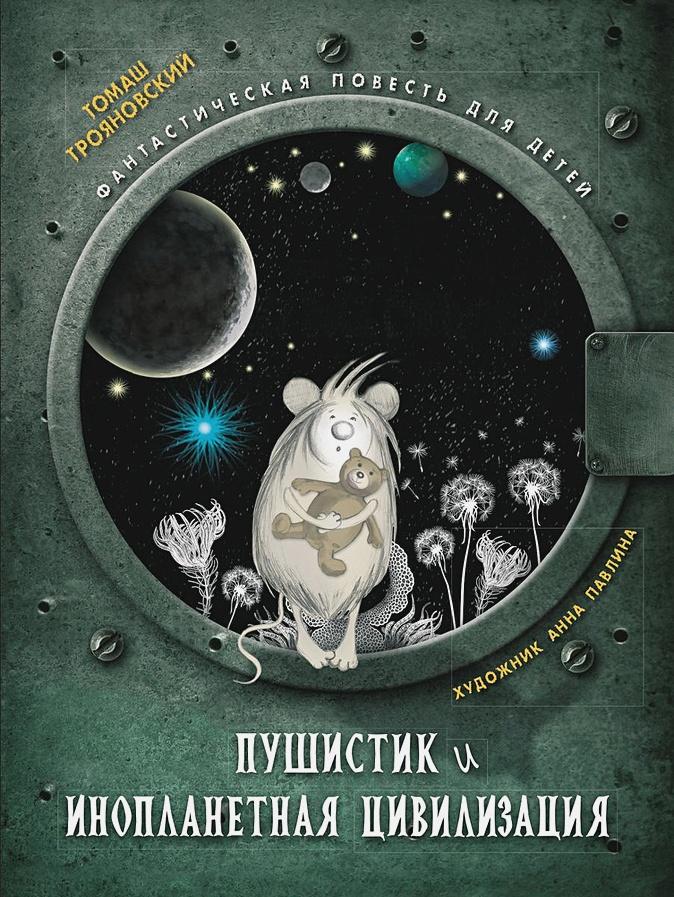 Трояновский - КНИЖНАЯ ПОЛКА. Пушистик и инопланетная цивилизация обложка книги