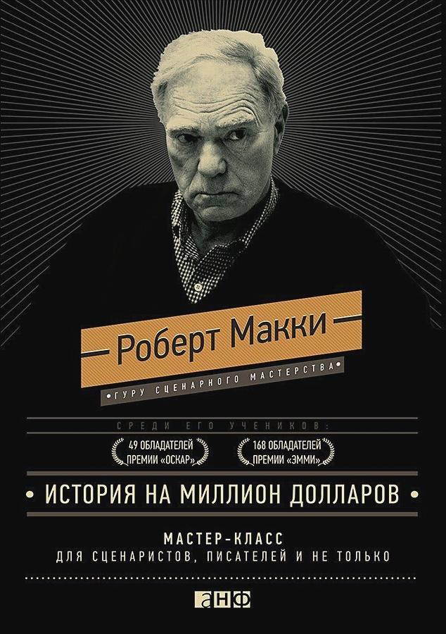 Макки Р. - История на миллион долларов: (подарочное издание) обложка книги