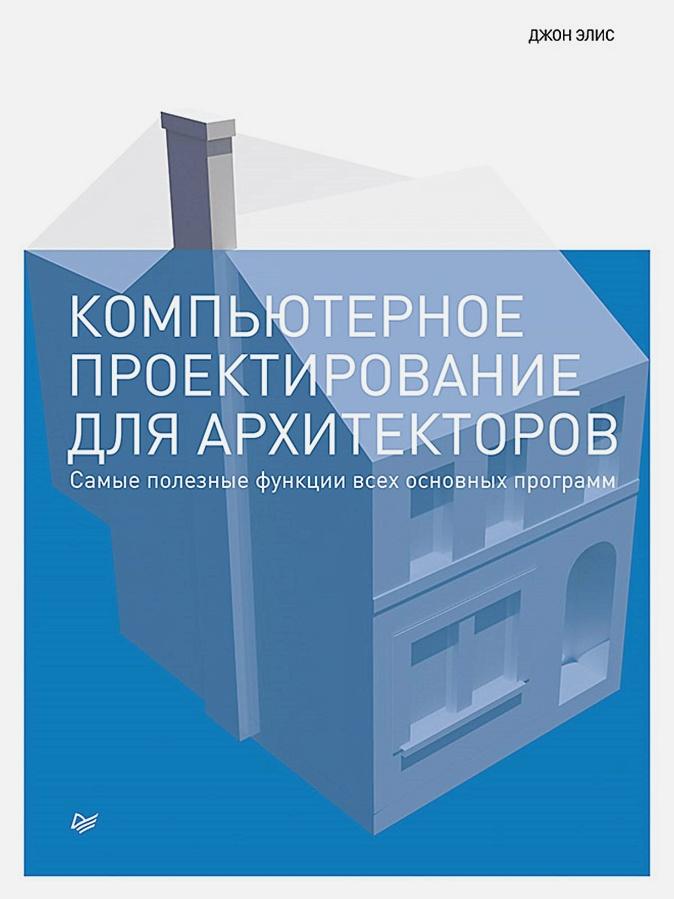 Элис Д - Компьютерное проектирование для архитекторов Самые полезные функции всех основных программ обложка книги