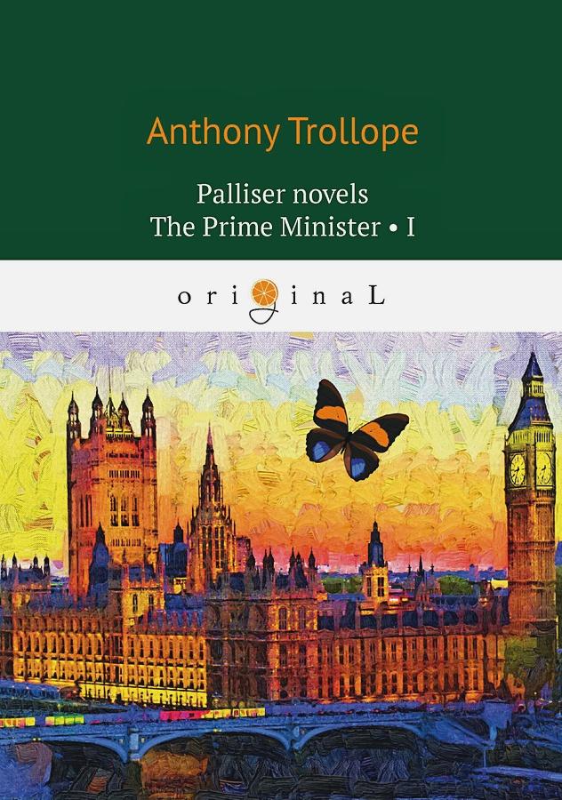 Trollope A. - Palliser novels. The Prime Minister 1 = Премьер-министр 1: на англ.яз обложка книги