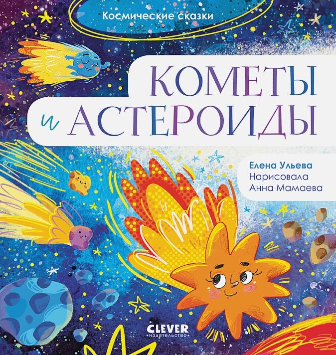 Ульева Е. - Космические сказки. Кометы и астероиды обложка книги