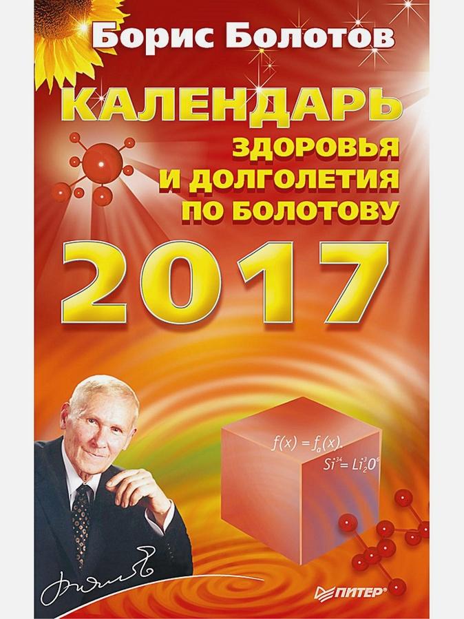 Болотов Б В - Календарь здоровья и долголетия по Болотову на 2017 год обложка книги