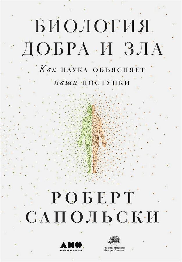 Сапольски Р. - Биология добра и зла. Как наука объясняет наши поступки + обложка книги