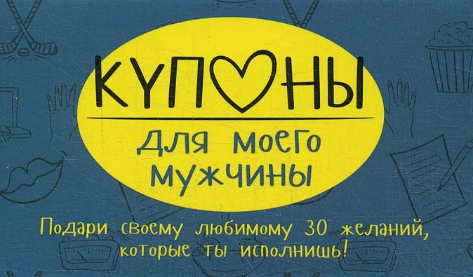 Черякова М. - Купоны для моего мужчины. Набор карточек обложка книги