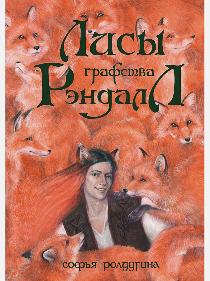 Ролдугина С. - Лисы графства Рэндалл обложка книги