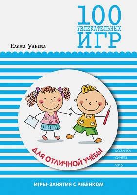 Ульева Е. - 100 увлекательных игр для отличной учебы обложка книги