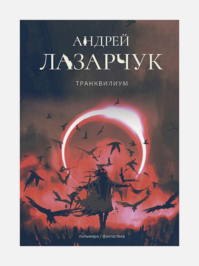 Лазарчук А. - Транквилиум обложка книги