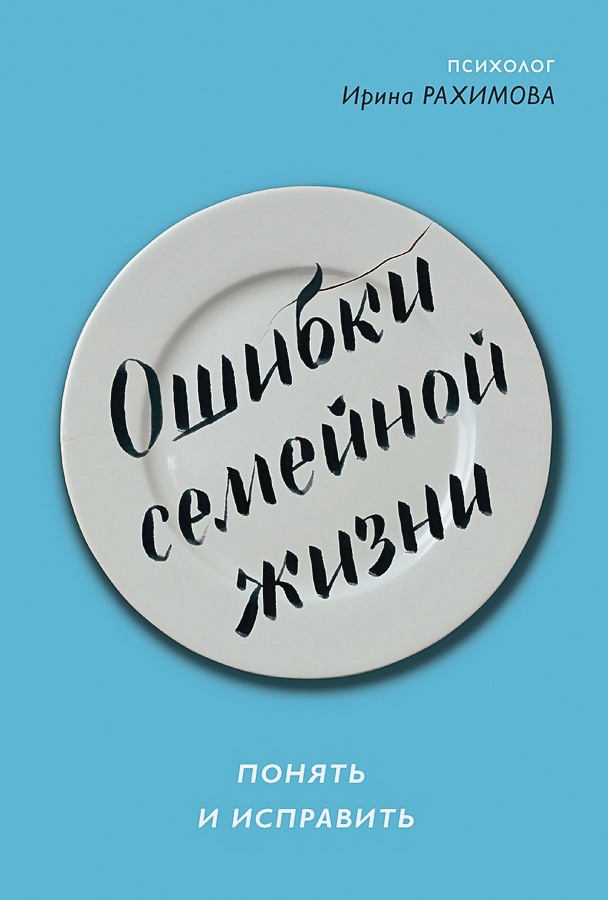 Рахимова Ирина Анатольевна - Ошибки семейной жизни. Понять и исправить. 2 издание обложка книги