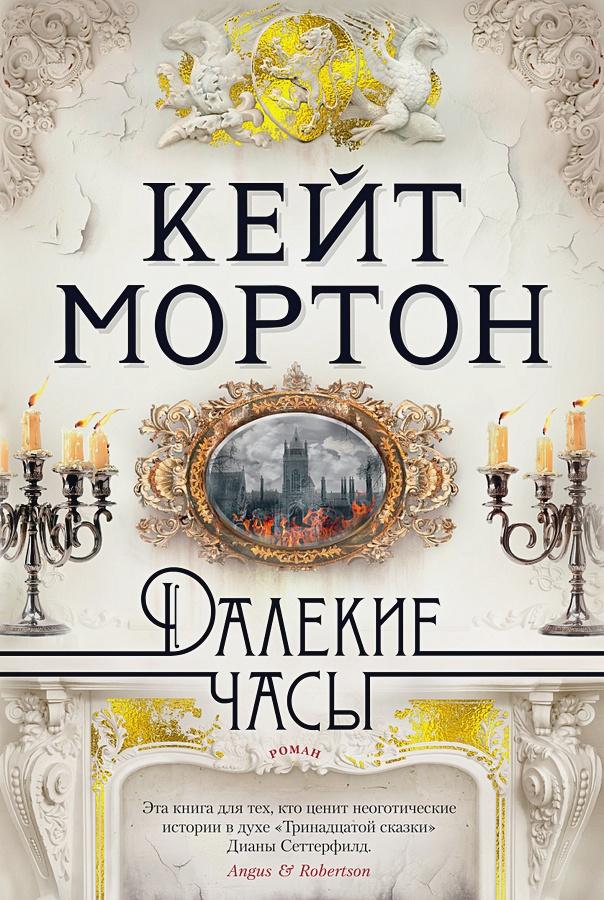 Мортон К. - Далекие часы обложка книги