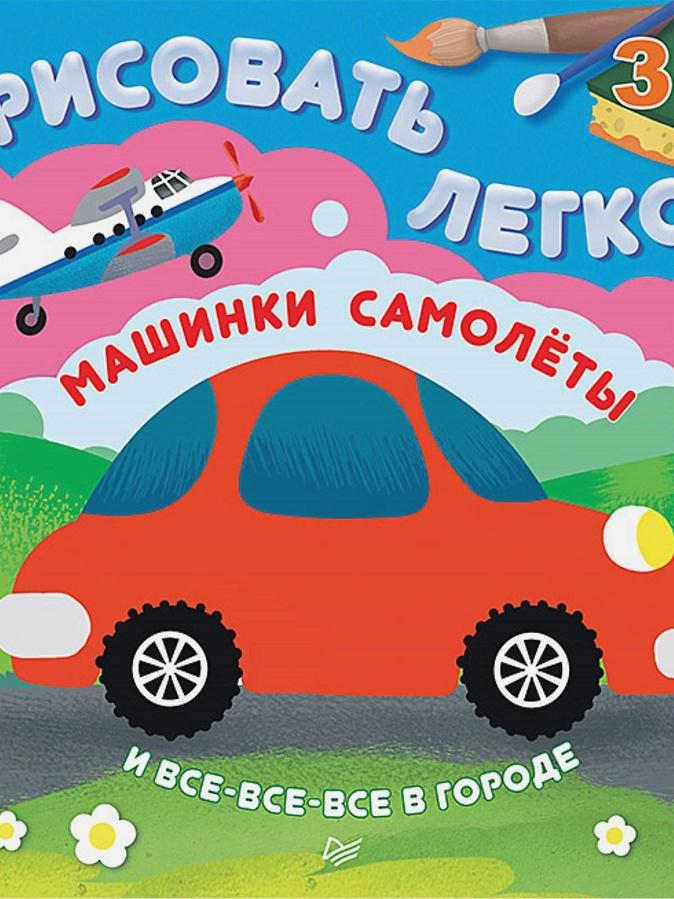 Кушниренко В Н - Машинки, самолеты и все-все-все в городе. Рисовать легко! 3+ обложка книги