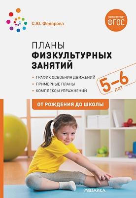 Федорова С. Ю. - Планы физкультурных занятий с детьми 5-6 лет. ФГОС обложка книги