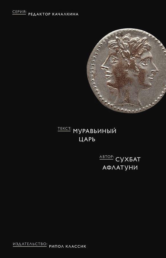 Афлатуни С. - Муравьиный царь. Афлатуни С. обложка книги