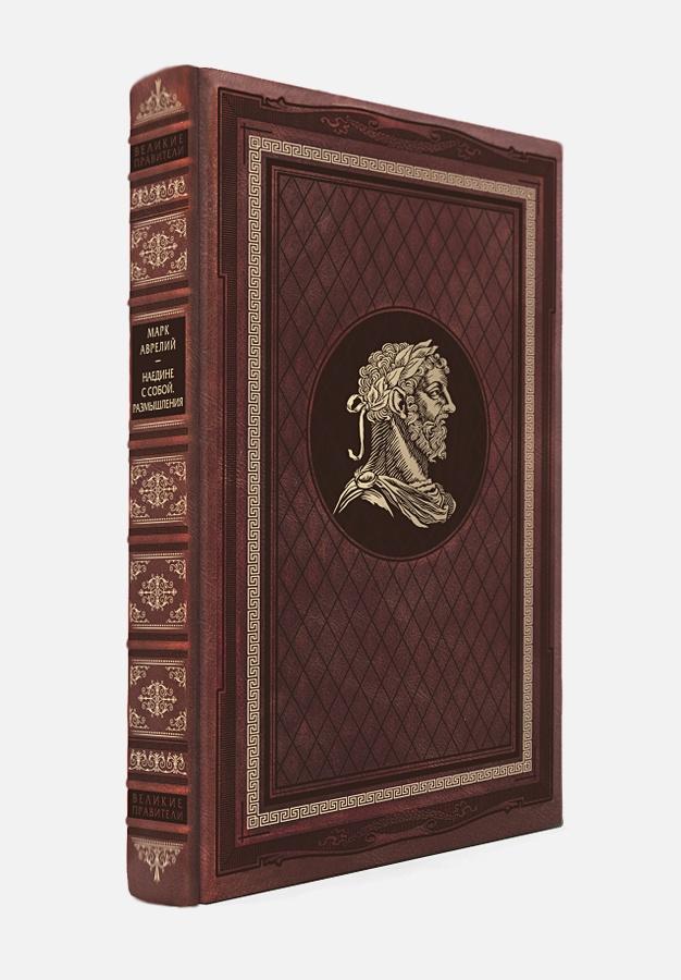 Марк Аврелий - Наедине с собой. Размышления. Книга в коллекционном кожаном переплете ручной работы с портретом автора и торшонированным и вызолоченным обрезом обложка книги