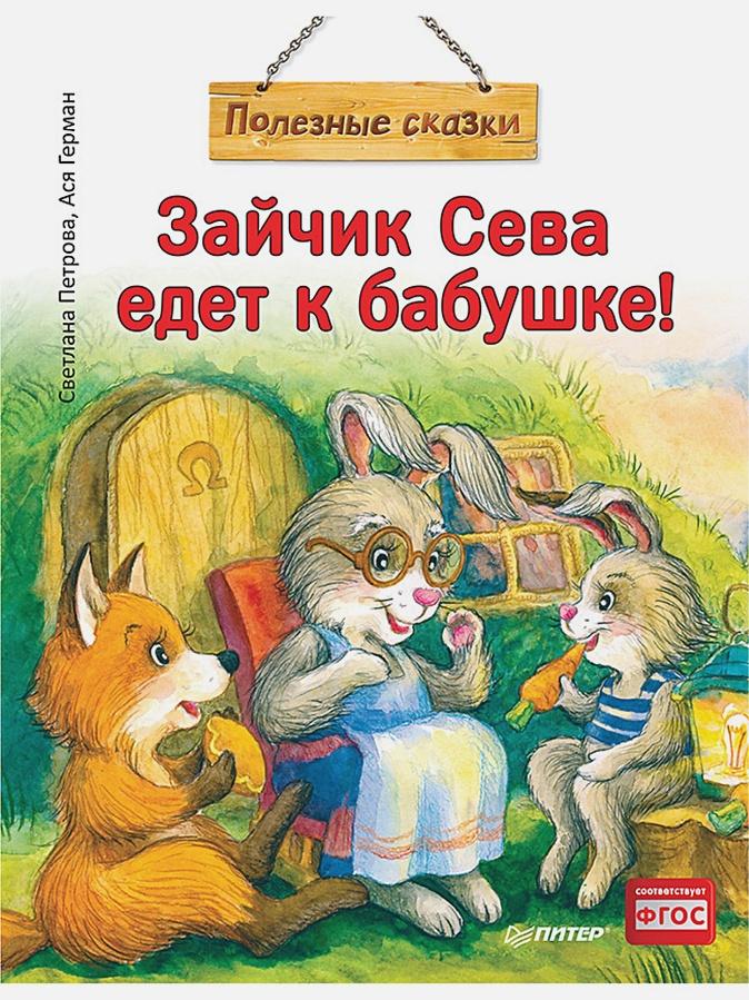 Герман А., Петрова С. - Зайчик Сева едет к бабушке! Полезные сказки (Обложка) обложка книги