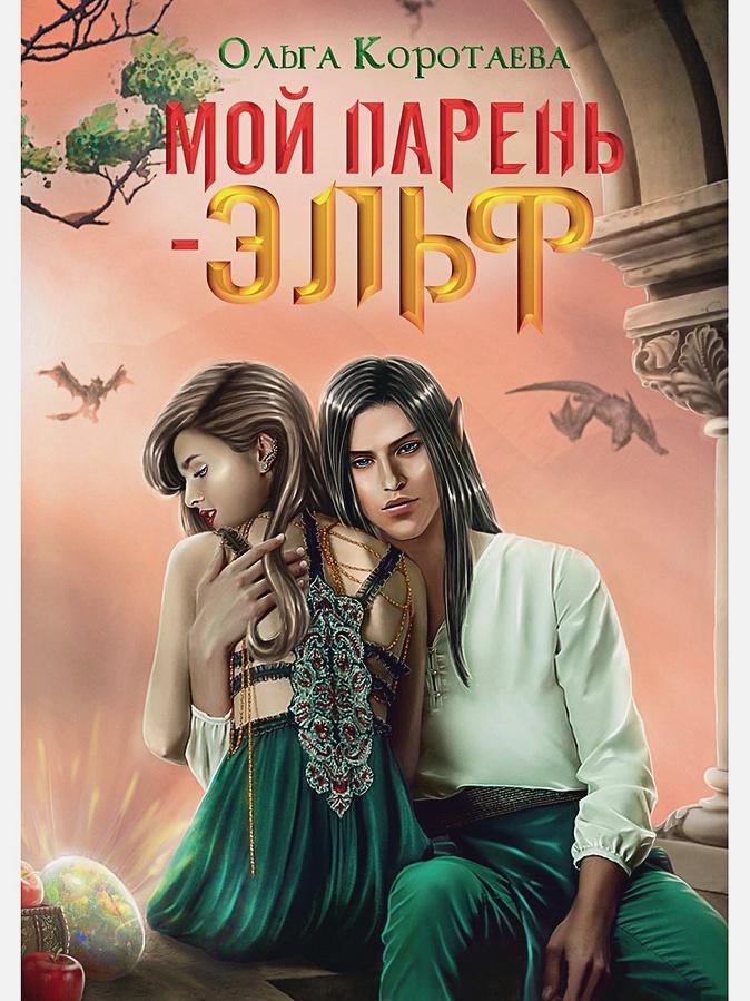 Коротаева О. - Мой парень - эльф обложка книги