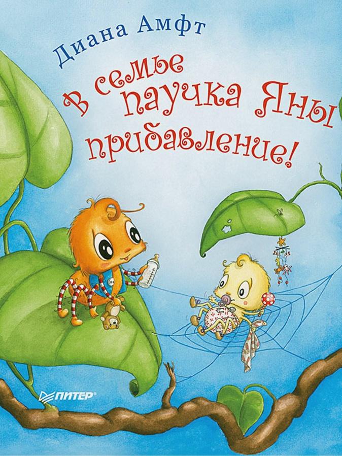 Амфт Д - В семье паучка Яны прибавление! обложка книги