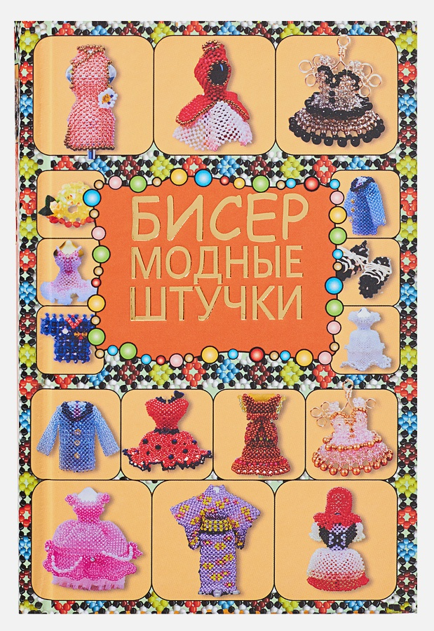 Татьянина Т.И. - Бисер. Модные штучки обложка книги
