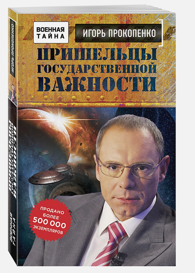 Игорь Прокопенко - Пришельцы государственной важности. Военная тайна обложка книги