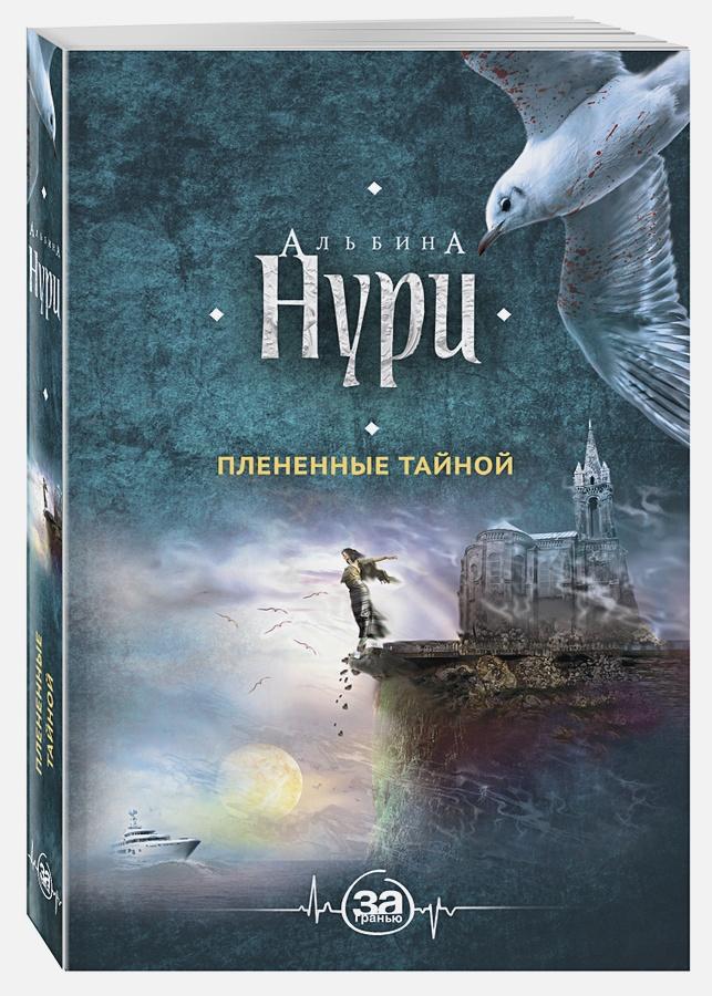 Альбина Нури - Плененные тайной обложка книги