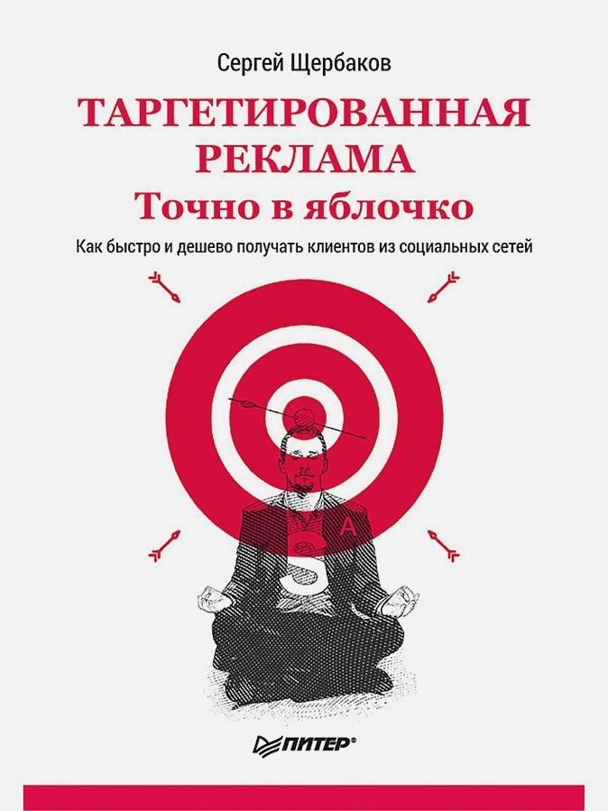 Щербаков С А - Таргетированная реклама. Точно в яблочко обложка книги
