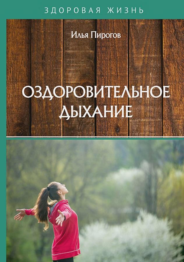 Пирогов И. - Оздоровительное дыхание обложка книги